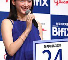 綾瀬はるかさんの肌が綺麗なのは腸が綺麗だから!?